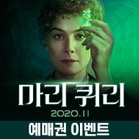 [영화] 마리 퀴리