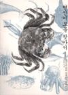 현산어보를 찾아서 1(200년 전의 박물학자 정약전)