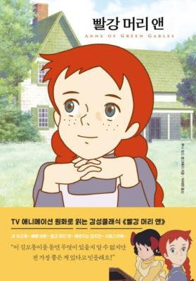 빨강 머리 앤(더모던감성클래식 2)