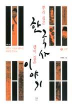 뿌리 깊은 한국사 샘이 깊은 이야기 3-고려(개정신판)