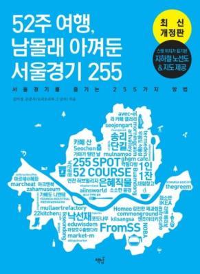 52주 여행 남몰래 아껴둔 서울경기 255