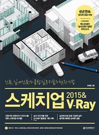 스케치업 2015 & 브이레이 V-RAY : 건축, 실내건축가클럽 실무자들의 현장기법
