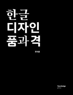 한글 디자인 품과 격 책표지