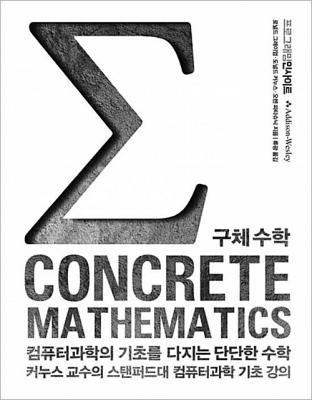 구체수학 CONCRETE MATHEMATICS: 컴퓨터과학의 기초를 다지는 단단한 수학