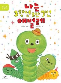 나는 3학년 2반 7번 애벌레(첫 읽기책 8)