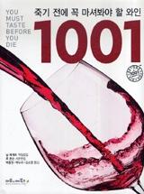 죽기 전에 꼭 마셔봐야 할 와인 1001(죽기 전에 꼭 1001가지 시리즈)
