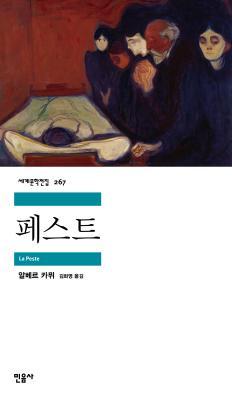 페스트(세계문학전집267)