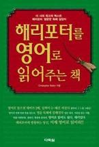 해리포터를 영어로 읽어주는 책