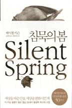 침묵의 봄(개정판)