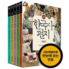 한국사편지 세트(전5권)