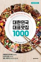 대한민국대표맛집1000