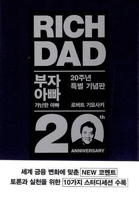 부자아빠 가난한 아빠 1(20주년 특별 기념판)