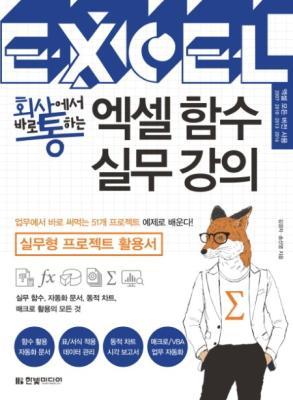 회사에서 바로 통하는 엑셀 함수 실무 강의(회사통)
