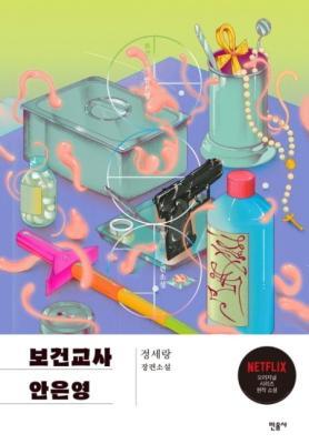 보건교사 안은영(특별판)
