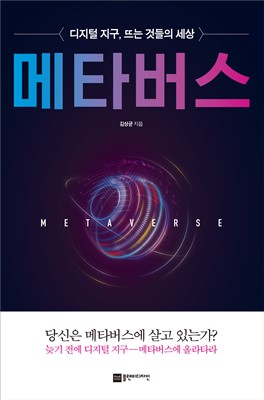 메타버스-디지털 지구 뜨는 것들의 세상
