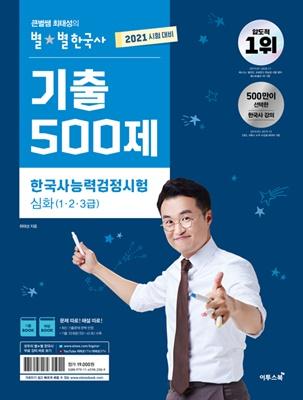 큰별쌤 최태성의 별별한국사 기출 500제 한국사능력검정시험 심화(1.2.3급)