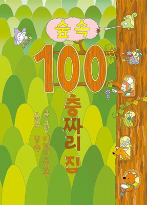 숲속 100층짜리 집(100층짜리 집 5)