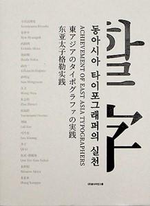 동아시아 타이포그래퍼의 실천 책표지