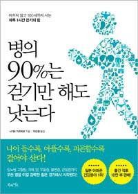 병의 90%는 걷기만 해도 낫는다 - 아프지 않고 100세까지 사는 하루 1시간 걷기의 힘