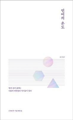 언어의 온도 (170만 부 에디션)