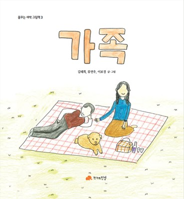 가족(꿈꾸는 새싹그림책 3) 책표지