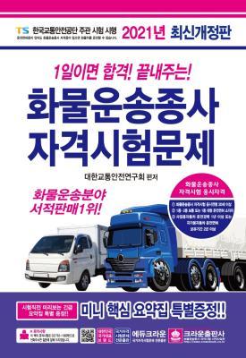 1일이면 합격 끝내주는 화물운송종사 자격시험문제(2021년 최신개정판)