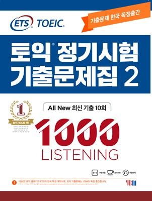 ETS 토익 정기시험 기출문제집 2 1000 LISTENING