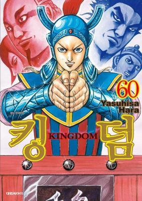 킹덤 60