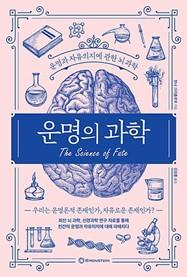 운명의 과학-운명과 자유의지에 관한 뇌과학