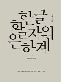 한글활자의 은하계(1945-2010) 책표지