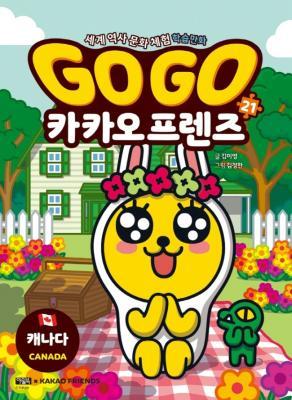 GO GO 카카오프렌즈 21-캐나다(세계 역사 문화 체험 학습만화)