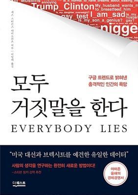 모두 거짓말을 한다