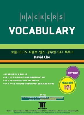 해커스 보카 Hackers Vocabulary
