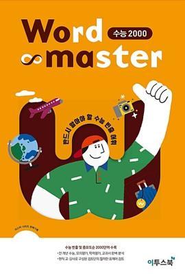 워드 마스터 Word Master-수능 2000(2019)