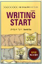 해커스 토플 WRITING START(2013)