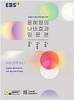 EBS 윤혜정의 나비효과 입문편(2020)