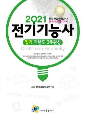 전기기능사 필기-과년도 3주완성(2021)