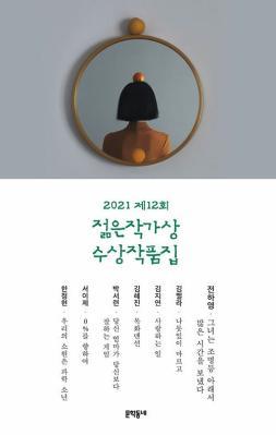2021 제12회 젊은작가상 수상작품집