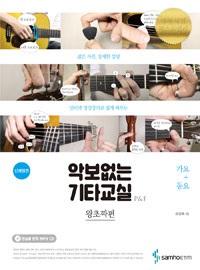 악보없는 기타교실 P&F-왕초짜편(가요+동요)(신개정판)