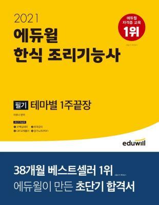 에듀윌 한식조리기능사 필기 테마별 1주 끝장(2021)
