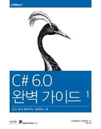 C# 6.0 완벽 가이드 1,2권 세트(전2권)(프로그래밍인사이트)